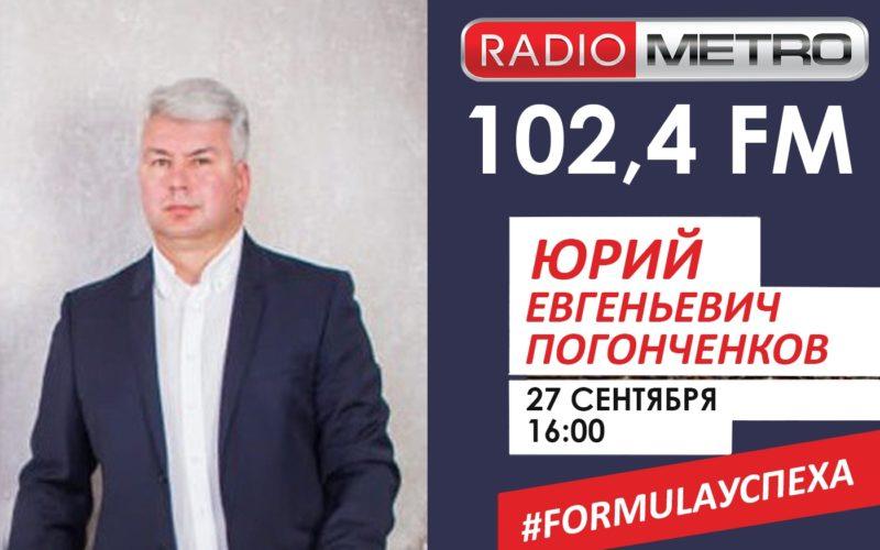ЮРИЙ ЕВГЕНЬЕВИЧ ПОГОНЧЕНКОВ В СТУДИИ RADIO METRO 102.4 FM