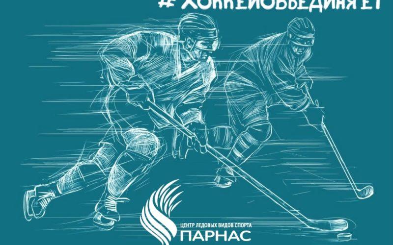 Корпоративный Хоккей